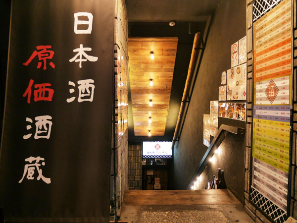 池袋 日本酒 居酒屋 オススメ ブログ