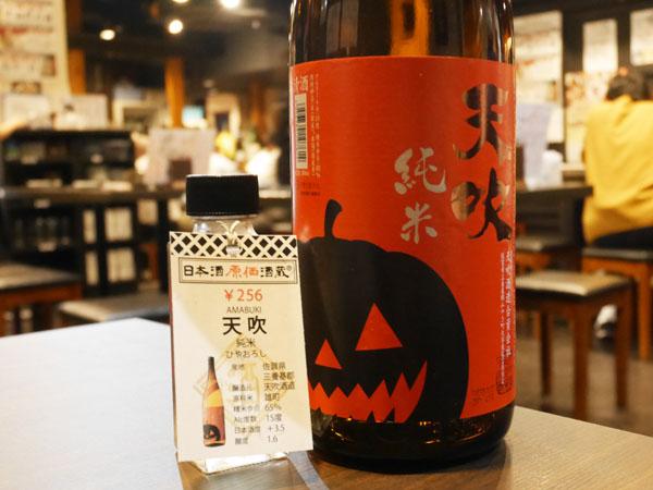 ハロウィン限定ボトル日本酒 ひやおろし 穴吹