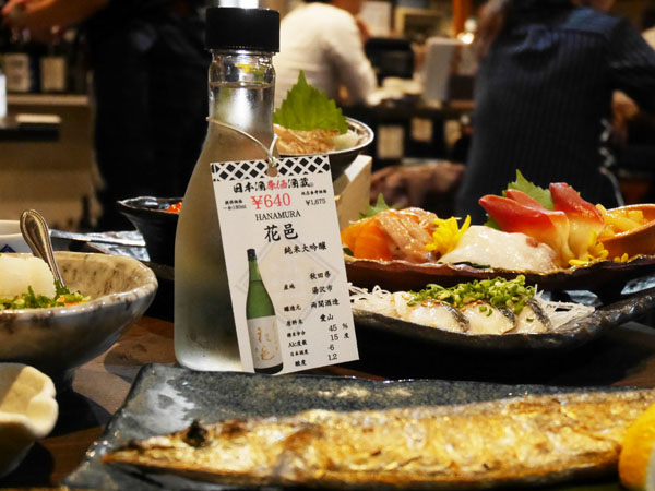 日本酒原価酒蔵 隠し酒 花邑