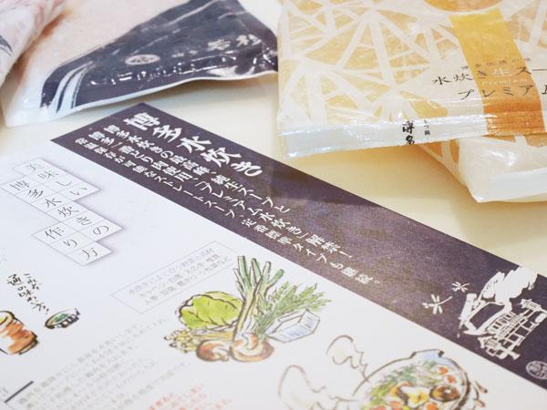 博多若杉 プレミアム水炊き 美味しい作り方