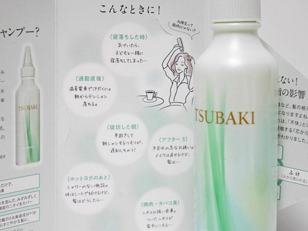 ドライシャンプー TSUBAKI お部屋でシャンプー どんな時に使う?