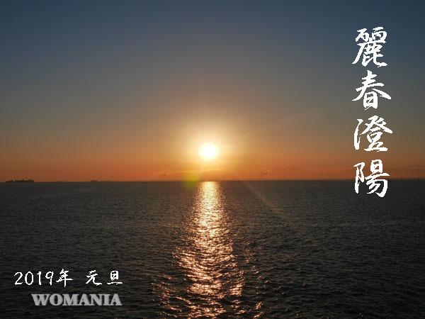 新年挨拶 麗春澄陽