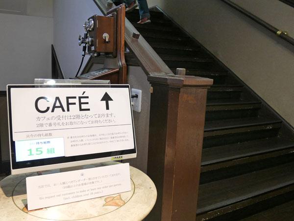 神戸 教会カフェ フロインドリーブ 本店 混雑
