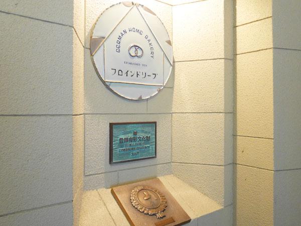 神戸 登録有形文化財カフェ フロインドリーブ 本店 レポート ブログ