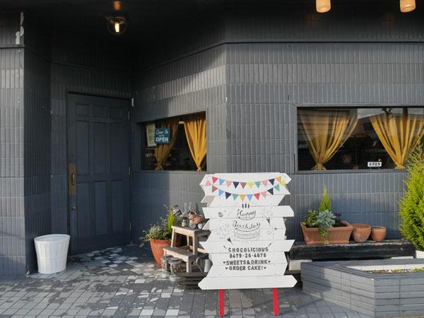 chocolicious cafe & sweets ショコリシャスカフェアンドスイーツ 銚子 口コミ