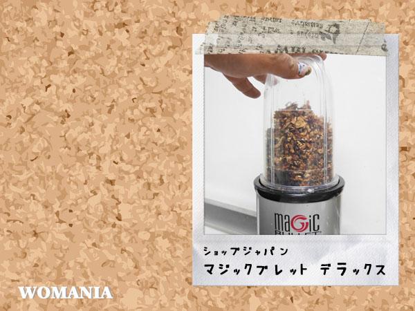 無いと困る、万能ブレンダー!ショップジャパン「マジックブレット」