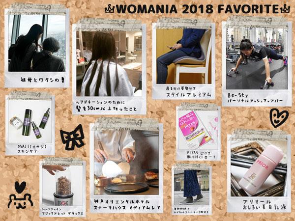 WOMANIA 2018年 お気に入りアイテム ベスト10