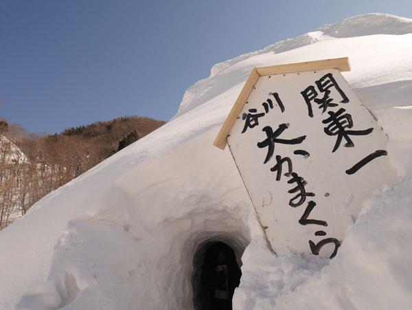 冬の水上 群馬 温泉ホテル 谷川岳ドライブイン 関東一 谷川大かまくら