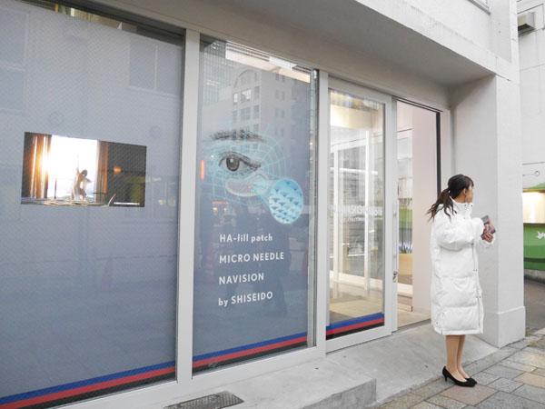 資生堂 ナビジョン「HAフィルパッチ」店舗
