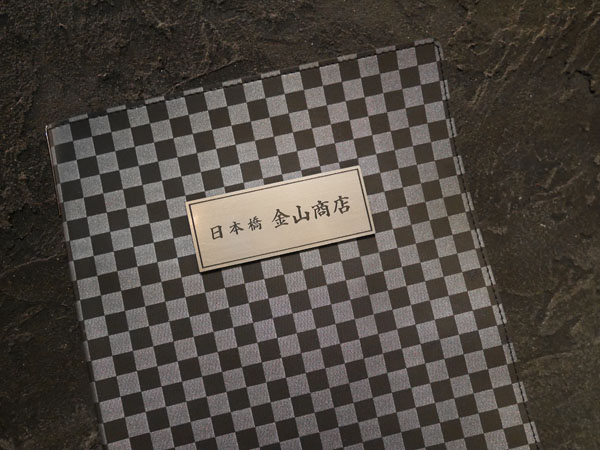 焼肉 日本橋 金山商店 口コミ レポート