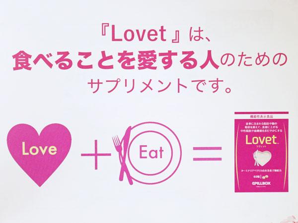 糖質制限サプリ「Lovet(ラヴェット)」発売