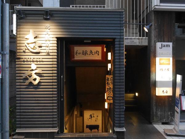 中目黒 焼肉 志方 口コミ ブログ