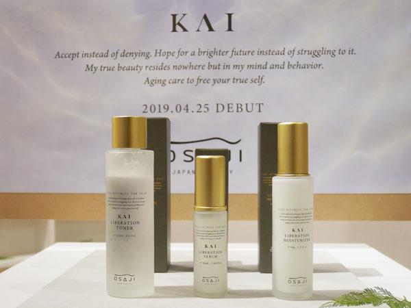 OSAJI(オサジ)エイジングケアライン OSAJI KAI 発売 発表会レポート