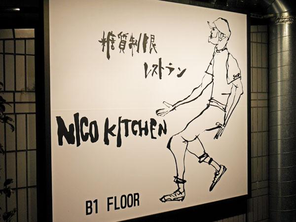 代官山・恵比寿 糖質制限レストラン ニコキッチン 口コミ ブログ