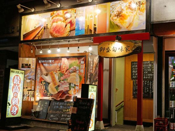 神田 和食 おさしみ家 口コミ ブログ