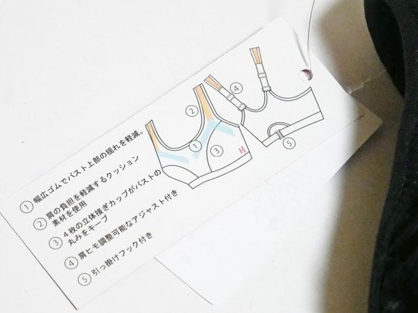 HEAVEN Japan バストキーパー 口コミ