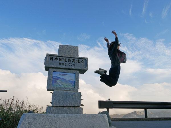 国道292号 日本国道最高地点 標高2172mでジャンプ