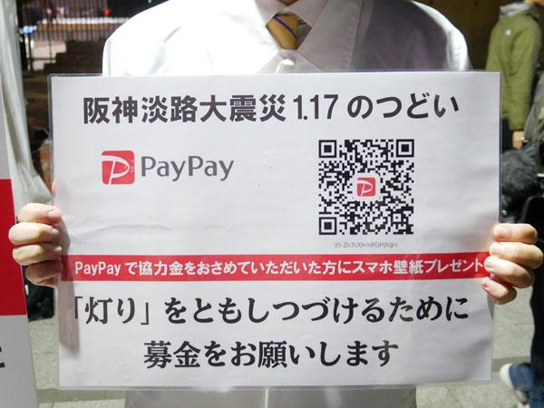 神戸 ルミナリエ 募金 ブログ レポート