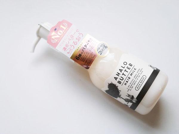 ネタバレ 楽天 お試しコスメ RAXY ラクシー アハロバター バターとハニーのうるうるヘアミルク