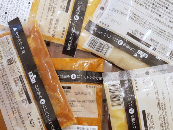 スープストックトーキョー 福袋2019 賞味期限