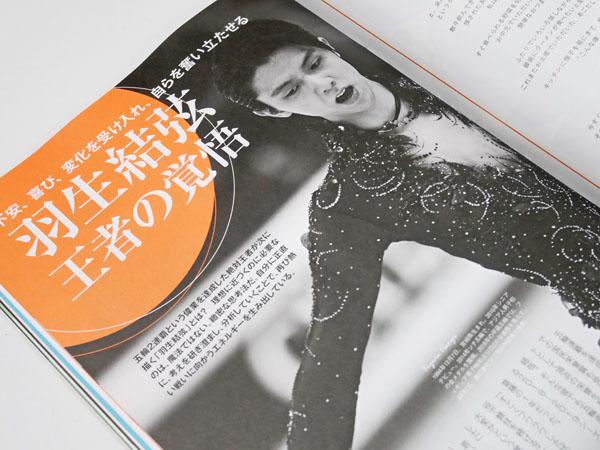 雑誌「DIME(ダイム)4月号」羽生結弦