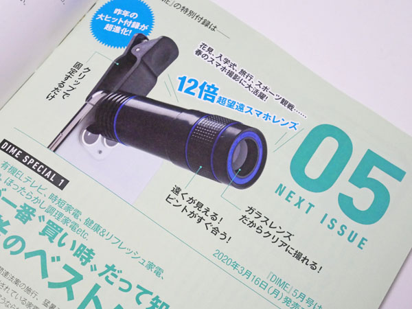 雑誌「DIME(ダイム)5月号」付録 超望遠スマホレンズ