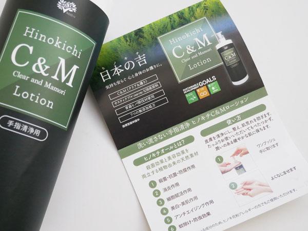 イコア ヒノキチC&Mローション 口コミ