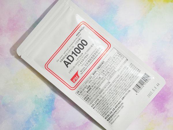 ビタミンD不足 斎藤糧三先生開発 ビタミンDサプリ