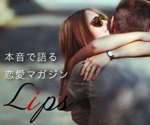 本音で語る恋愛マガジン Lips