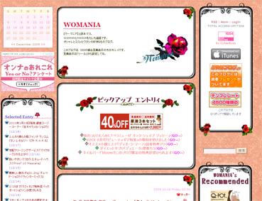 薔薇薔薇しいブログ